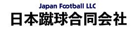日本蹴球合同会社